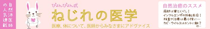 jijiblog_nejireigaku_banner7