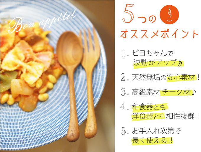 cutlery_sub01