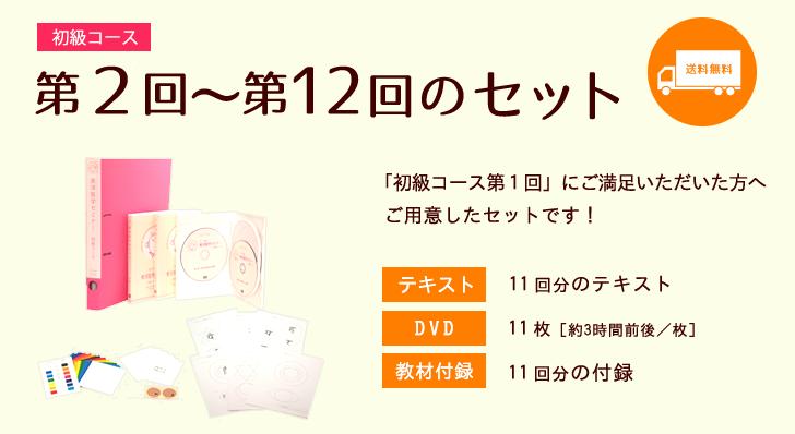 第2回〜第12回のセット〈送料無料〉