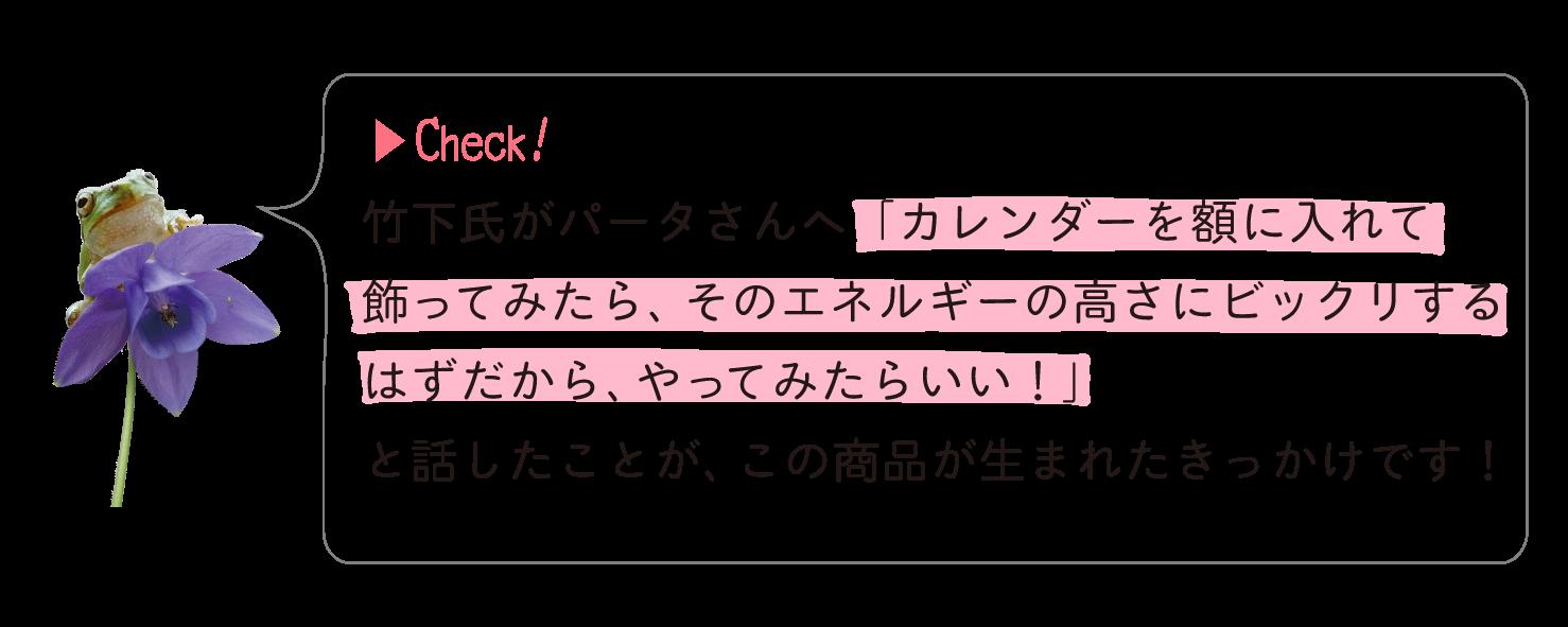 竹下氏がパータさんへ「カレンダーを額に入れて飾ってみたら、そのエネルギーの高さにビックリするはずだから、やってみたらいい!」と話したことがきっかけです!