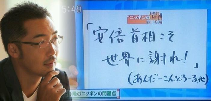 [上杉隆氏]「安倍総理こそ、世界に謝れ!」あんだーこんとろーる