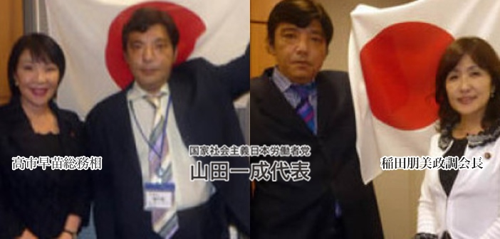 Pictures from Japanese neo-Nazi Kazunari Yamada's website show him posing with Shinzo Abe's internal affairs minister, Sanae Takaichi, and his party's policy chief, Tomomi Inada