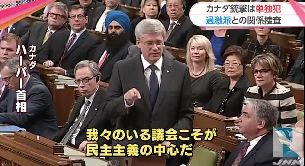 カナダ ハーパー首相  「我々は警戒を続けるがパニックに陥ることはない我々のいる議会こそが民主主義の中心だ」