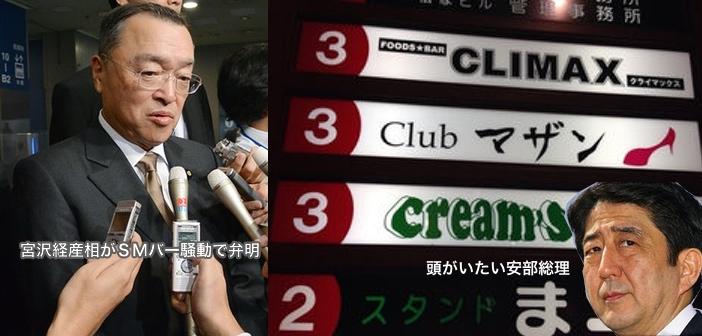 「私はそういう趣味はない」 宮沢経産相がSMバー騒動で弁明、出資の事実...