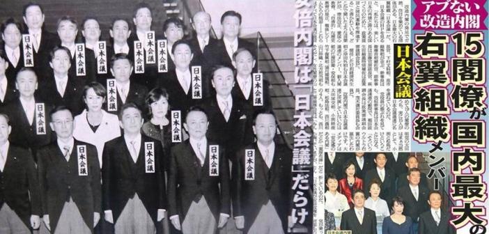 日本会議は統一教会の下部組織だとすると安倍政権の閣僚全員が統一教会関係...