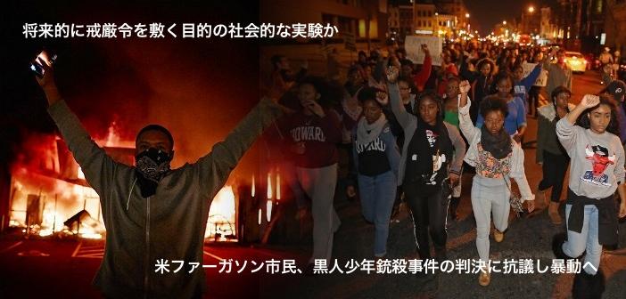 米ファーガソン市民、黒人少年銃殺事件の判決に抗議し暴動へ