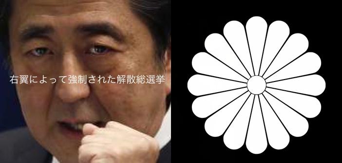 日本の右翼によって強制された解散総選挙 〜裏天皇、笹川良一、児玉機関、...