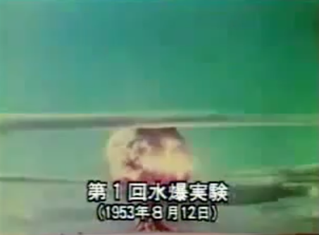 (第1回水爆実験(1953年8月12日))
