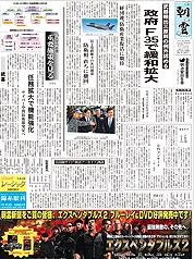 出典:www.asagumo-news.com