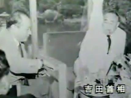 柴田と吉田首相