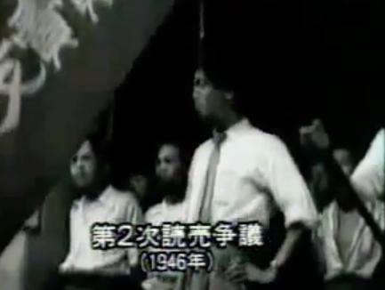 (第2次読売争議:1946年)