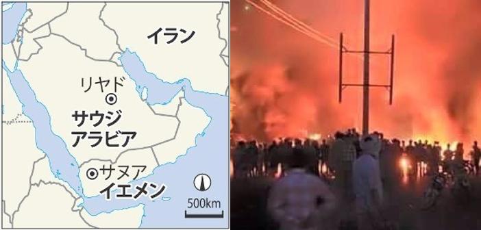 イエメンを空爆したサウジアラビアは王族の支配体制が崩れるかも?