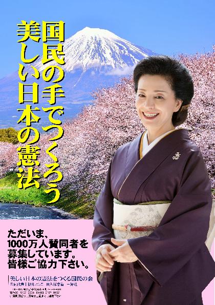 「愛媛銀行」が自社サイト上で日本会議系改憲運動を広報とライブドアニュースが報道 - NAVER
