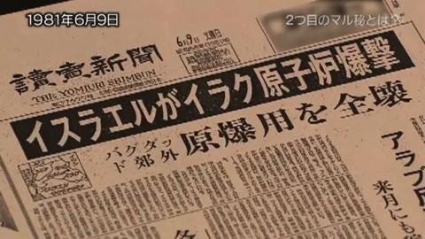"""NNNドキュメント 2つの""""マル秘""""と再稼働 国はなぜ原発事故試算隠したか  - 15.08.23[360P]"""