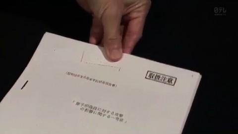 文書名:「原子炉施設に対する攻撃の影響に関する一考察」 1984年2月 財団法人 日本国際問題研究所