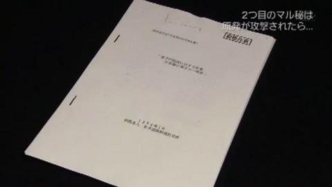 """NNNドキュメント 2つの""""マル秘""""と再稼働 国はなぜ原発事故試算隠したか  - 15.08.23[360P]-1"""