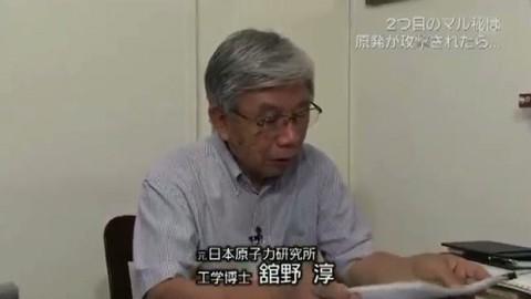 """NNNドキュメント 2つの""""マル秘""""と再稼働 国はなぜ原発事故試算隠したか  - 15.08.23[360P]-7"""