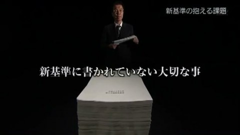 """NNNドキュメント 2つの""""マル秘""""と再稼働 国はなぜ原発事故試算隠したか  - 15.08.23[360P]-12"""