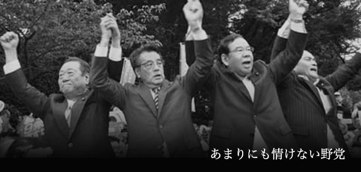 """野党の""""青二才""""に業煮やし 小沢一郎氏が「檄文」に込めた決意"""