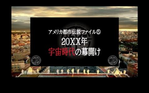 【アメリカ都市伝説ファイル⑤ 20XX年宇宙時代の幕開け】