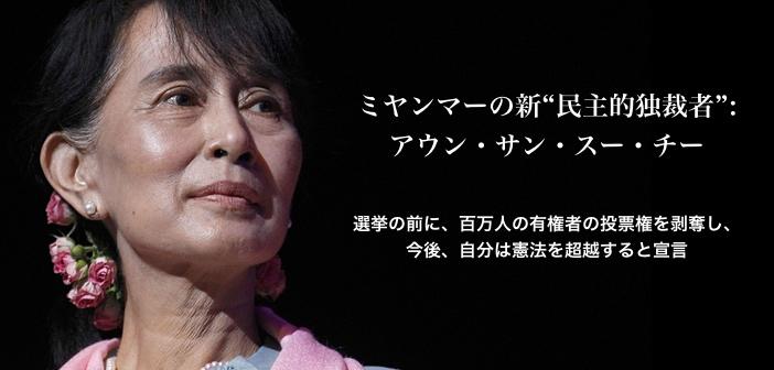 """ミヤンマーの新""""民主的独裁者"""": アウン・サン・スー・チー 〜八咫烏直..."""