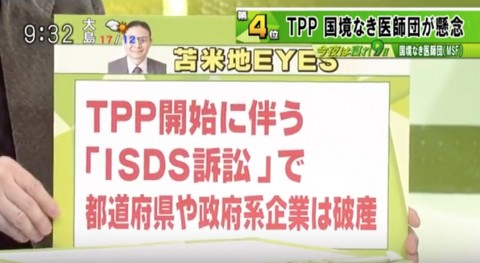 『TPP開始に伴う「ISDS訴訟」で都道府県や政府系企業は破産』
