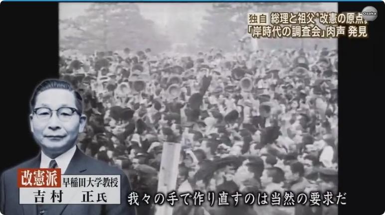 59年前の憲法調査会(アベの祖父の岸が憲法改正をめざして設け ...