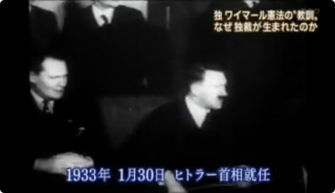 (1933年1月30日ヒトラー首相就任)