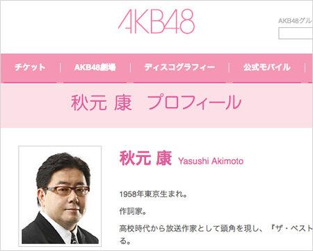 akimotoyasushi_01_160423