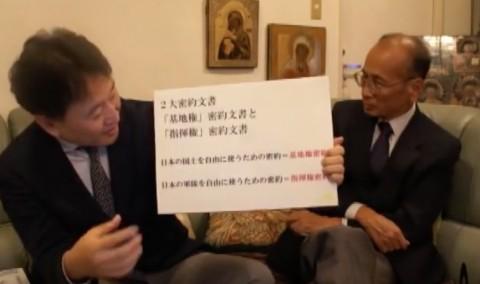 日本の国土を自由に使うための密約=基地権密約 日本の軍隊を自由に使うための密約=指揮権密約