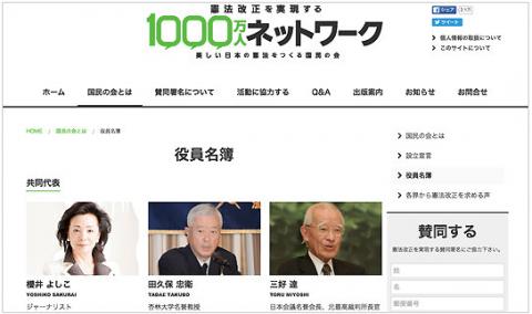 美しい日本の憲法をつくる国民の会HPより