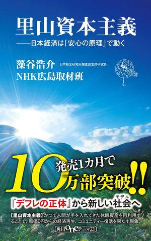 里山資本主義 出典 prtimes.jp