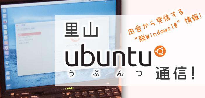 里山Ubuntu通信:12日目  「Ubuntuのセキュリティは大丈夫...