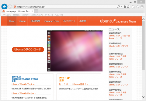 Ubuntu Japanese Teamのホームページ