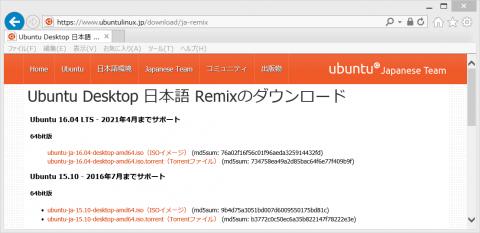 イメージファイル(ISO)の一覧