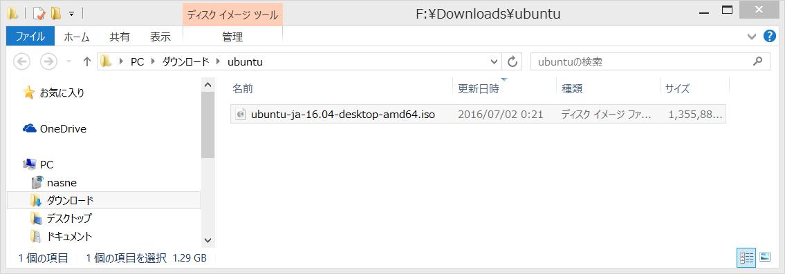 保存されたイメージファイル(ISO)をエクスプローラーで確認する