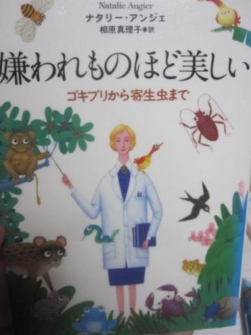 嫌われものほど美しい―ゴキブリから寄生虫まで