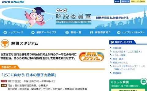 NHKオンライン『解説スタジアム』番組ページより