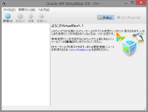 インストール後のVirtualBoxの起動画面