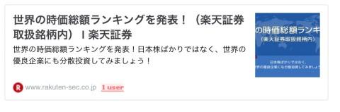 www.rakuten-sec.co.jp