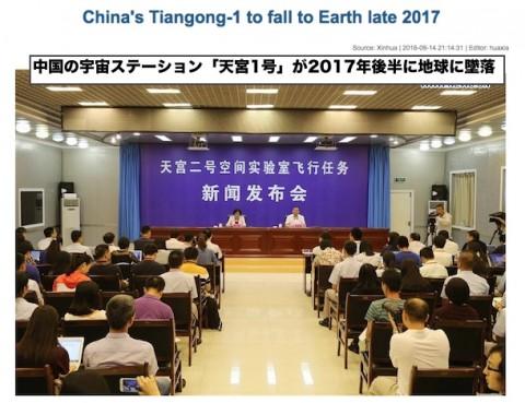 ・China's Tiangong-1 to fall to Earth late 2017