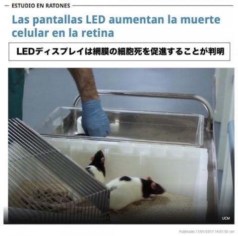 led-ratina-damages