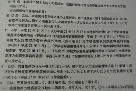 黒塗りが解除された売買契約・第42条。「一切の瑕疵の存在につき了承したうえで買い受ける」と明記されている。田中は某所から入手した。