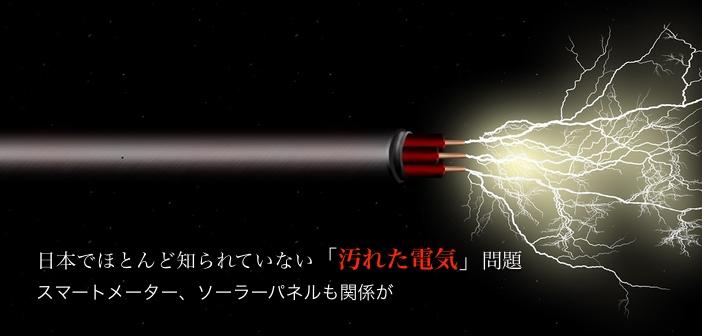 日本でほとんど知られていない「汚れた電気 (Dirty Electri...