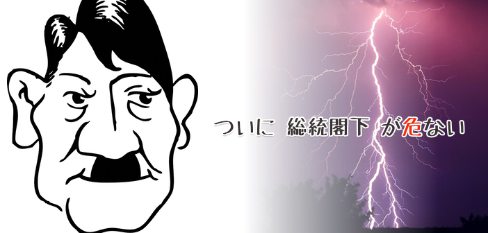 総統閣下シリーズ