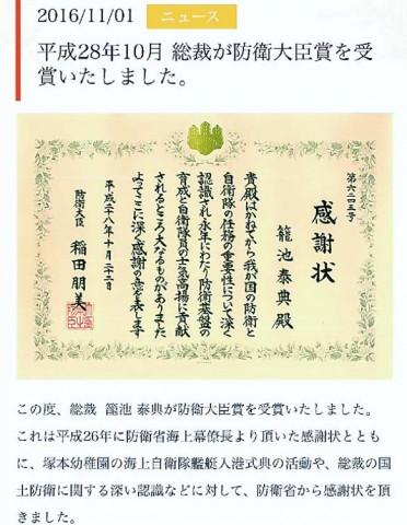 (図)2016年10月22日に、稲田朋美防衛相から、森友学園の籠池泰典理事長に贈られた防衛大臣感謝状(森友学園のHPから)
