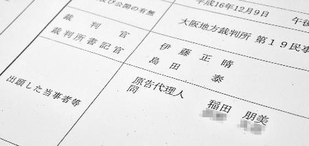 「森友学園」が起こした民事訴訟の裁判資料のコピー。出頭した当事者等の欄に「原告代理人 稲田朋美」と記載されている(画像の一部を加工しています)