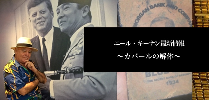 Kグループ}:ニールキーナン最...