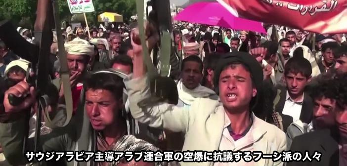 サウジアラビア主導アラブ連合軍によるイエメン戦争は、イエメンのフーシ派...