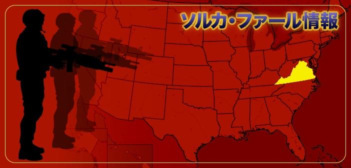 20/01/20 ソルカ・ファール情報:米軍がバージニア州に対して「能...